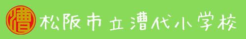 松阪市立漕代小学校